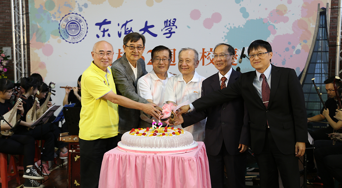 Tunghai University Celebrates Its 62nd Birthday, Holds Ribbon Cutting Ceremonies on Newly-Completed Facilities