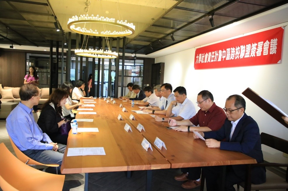 """Central Taiwan USR Alliance""signed by eight universities at Tunghai University"